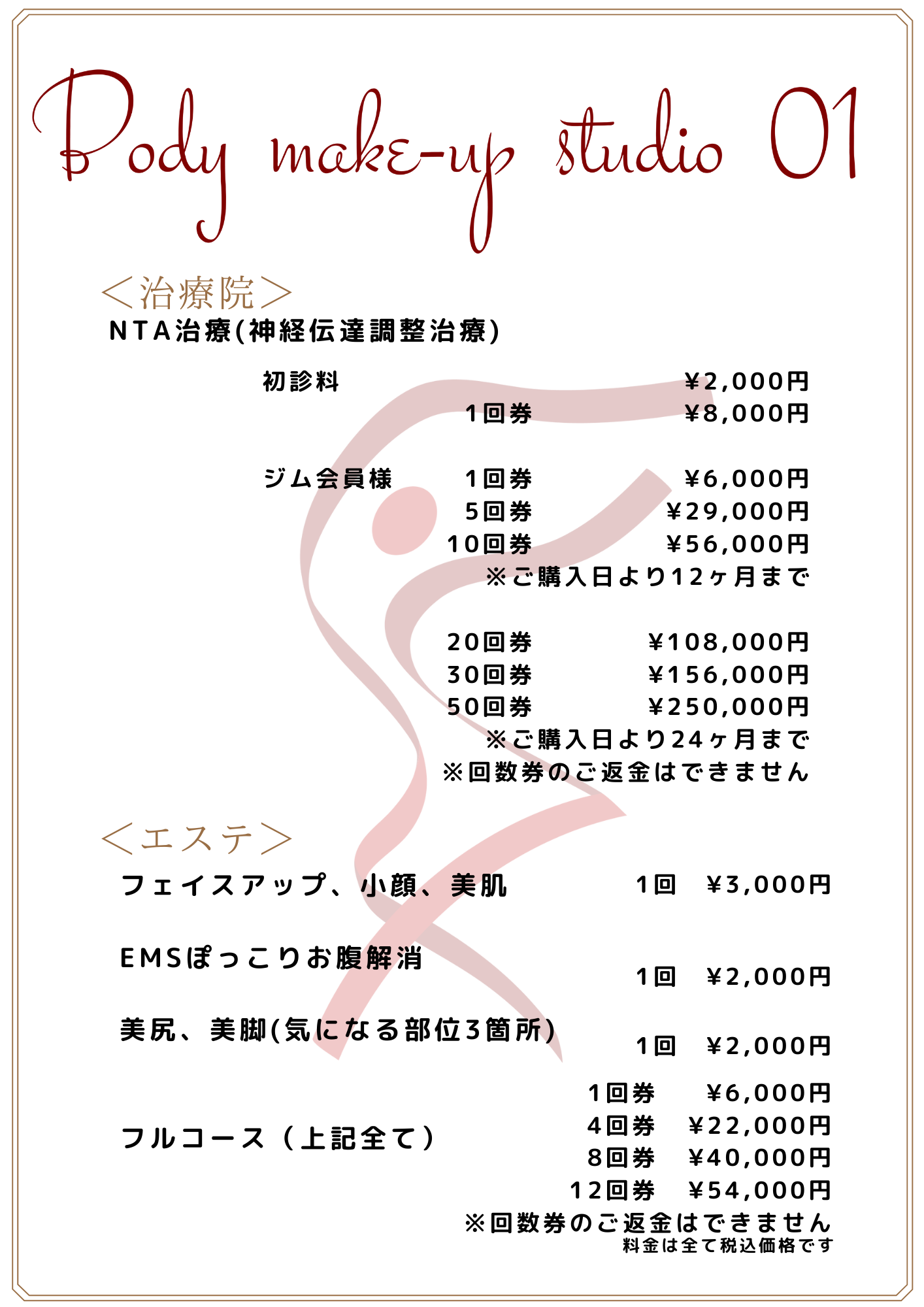 料金表02